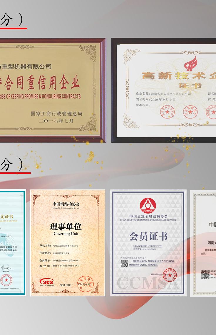 中国贝博ballbet机械企业50强