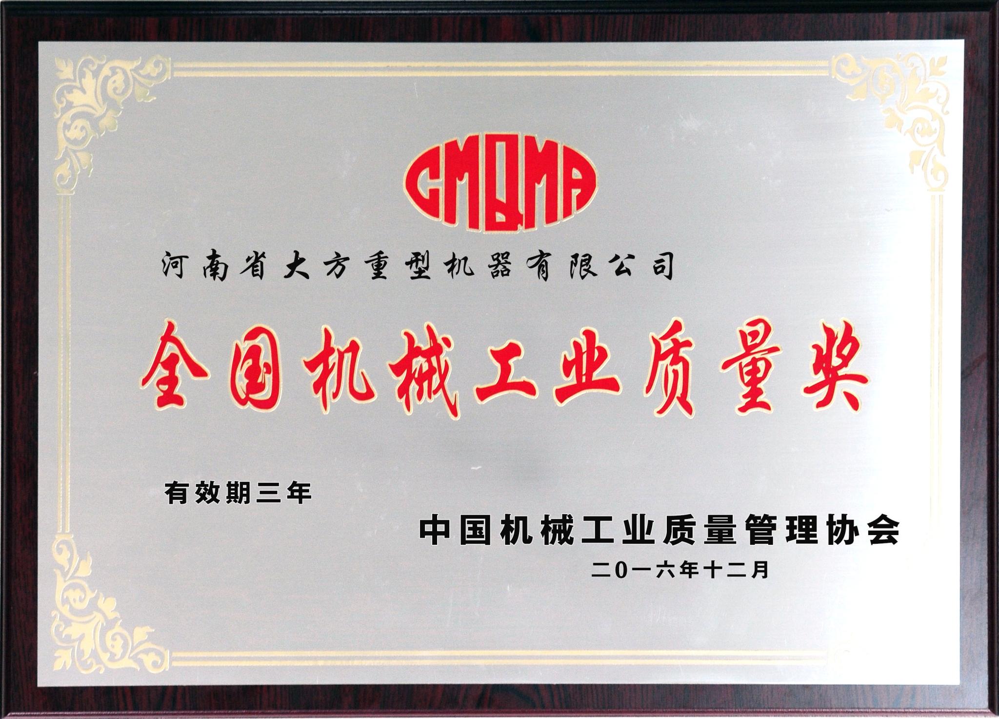 全国机械质量奖