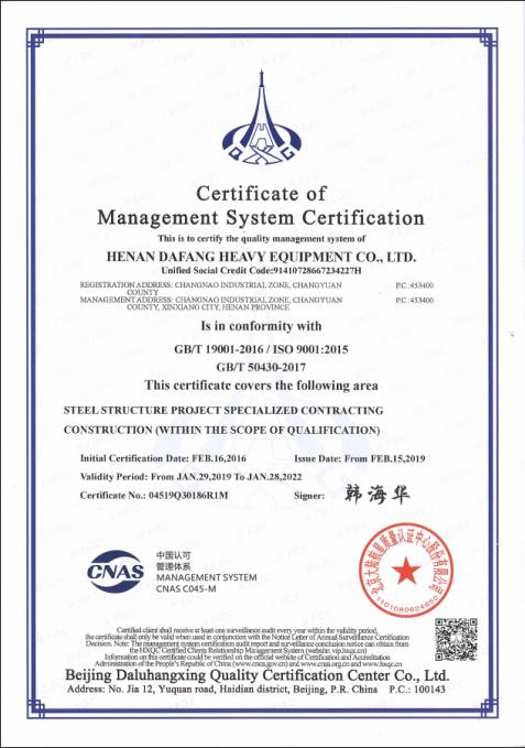 重装质量管理体系认证证