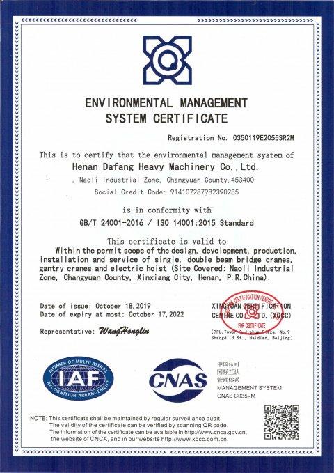 重机环境管理体系认证(