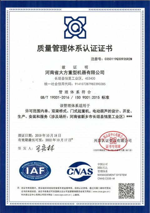 重机质量管理体系认证(