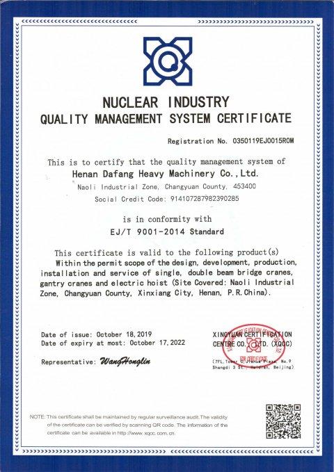重机核工业体系认证(英