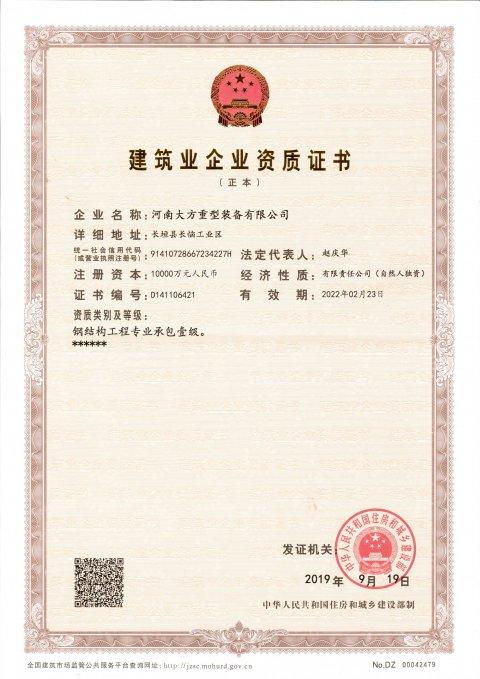 万博体育maxbetx官网工程专业承包壹级
