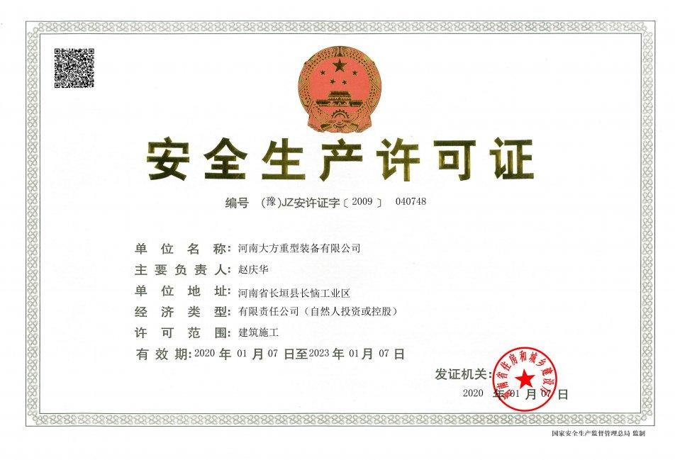 重装安全生产许可证