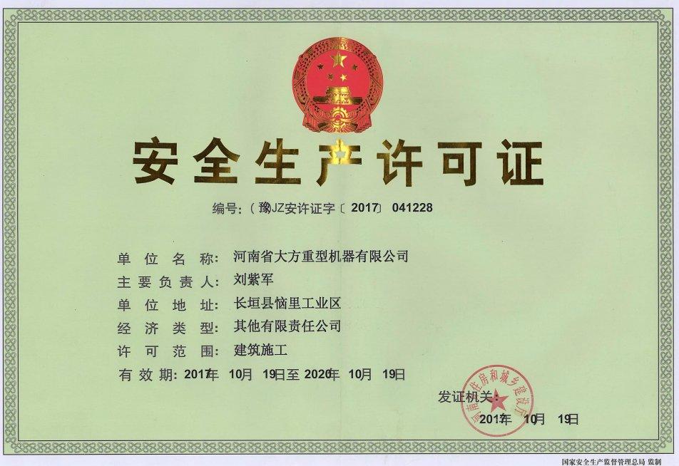 重机安全生产许可证