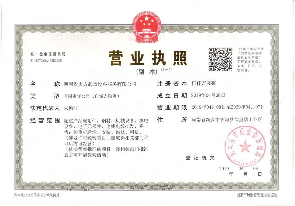 万博max官网手机版苹果服务公司营业执照