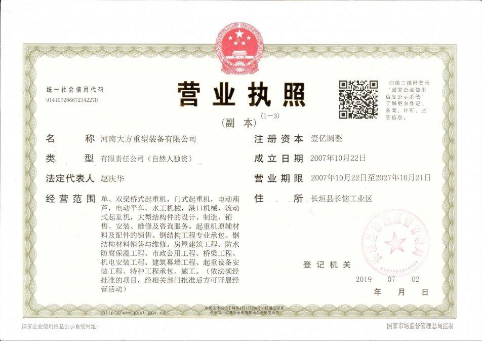 万博max官网手机版苹果重装营业执照